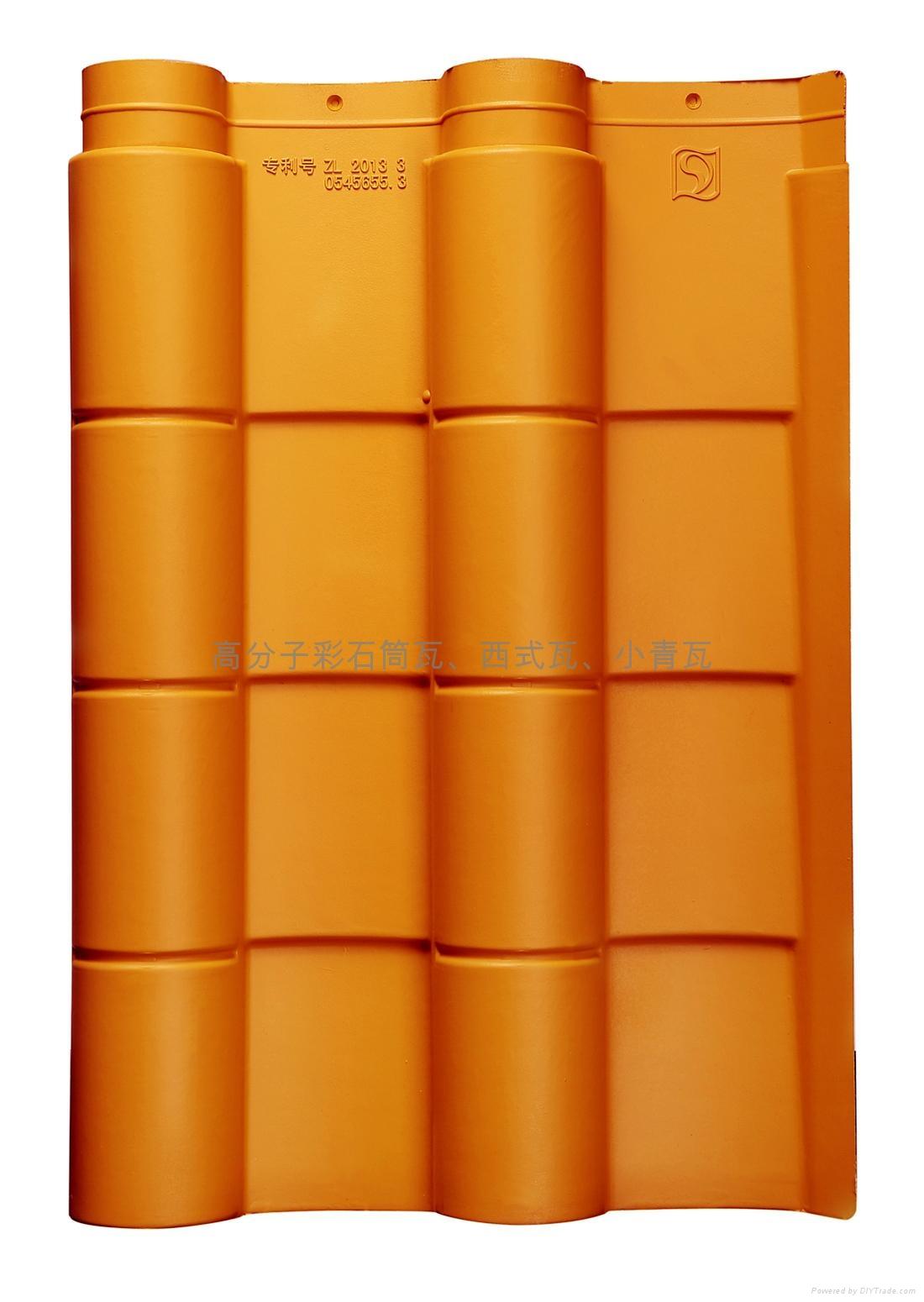 高分子彩石筒瓦 2