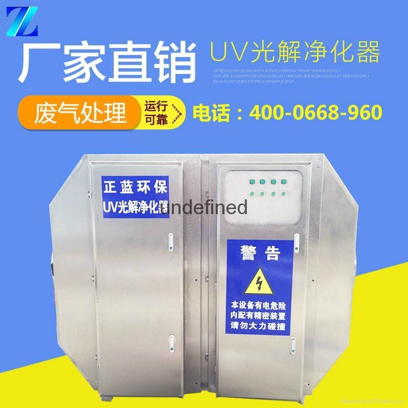 UV紫外線光解催化氧化有毒有害氣體治理裝置 3