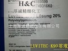 巴斯夫 聚乙烯吡咯烷酮K90溶液