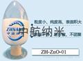 纳米氧化锌 超细氧化锌 氧化锌