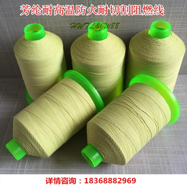 供应芳纶包钢丝耐磨耐高温防火卷帘缝纫线  2