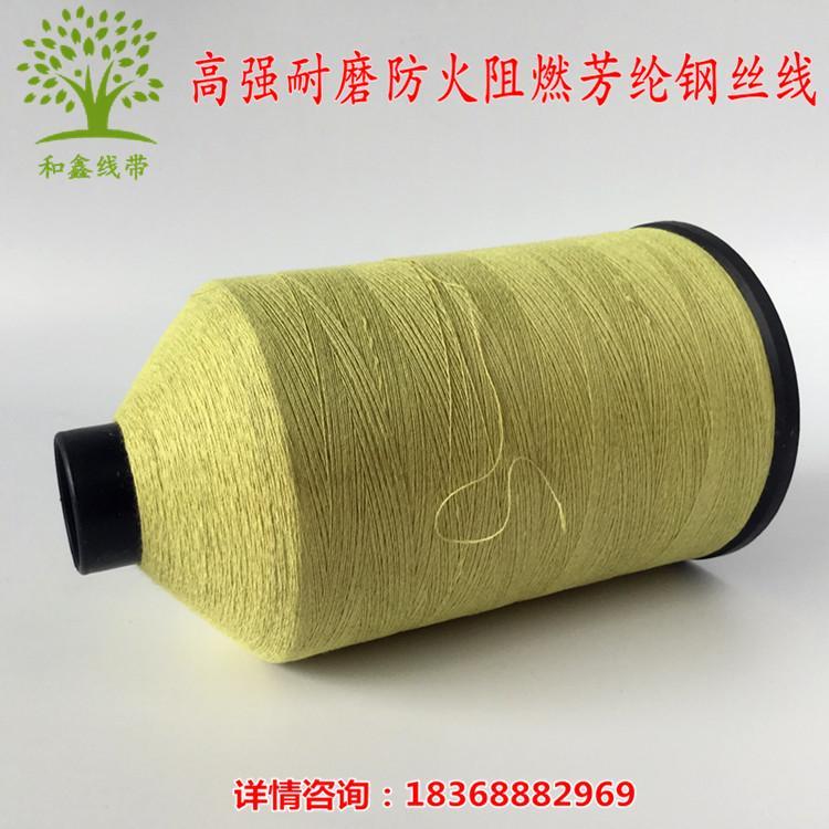供应芳纶包钢丝耐磨耐高温防火卷帘缝纫线  5