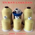 供应芳纶包钢丝耐磨耐高温防火卷帘缝纫线  1