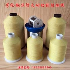 供应芳纶包钢丝耐磨耐高温防火卷帘缝纫线
