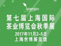 2017第七屆上海國際茶博會秋季展