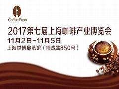 2017第七屆上海咖啡產業博覽會
