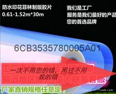 乳白半透明水性防水噴墨菲林打印耗材製版膠片