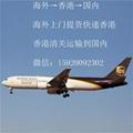 德國快遞樣品到中國轉運香港清關