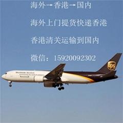 德国快递样品到中国转运香港清关配送到苏州