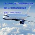 德国快递样品到中国转运香港清关配送到苏州 2