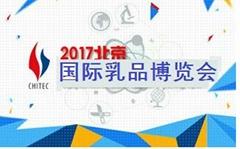2017北京中國國際乳品產業展覽會