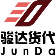 天津骏达国际货运代理有限公司