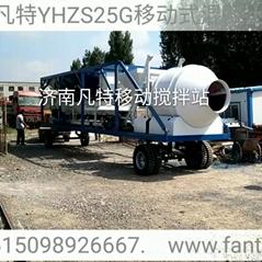 YHZS25G移動式混凝土攪拌站