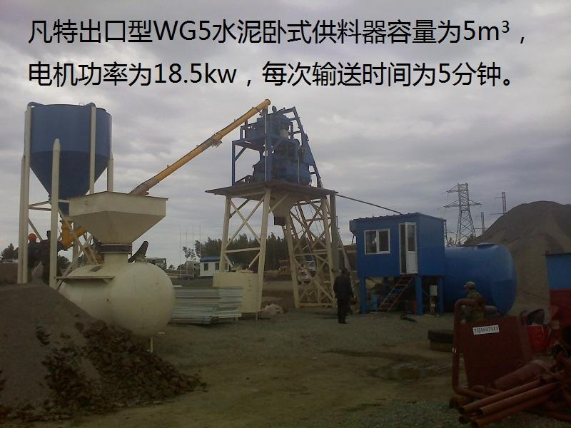 WG5臥式供料器 1