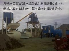 WG5臥式供料器