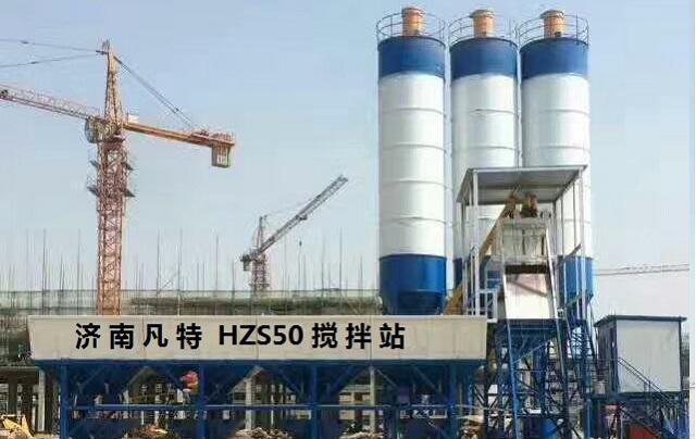 濟南凡特有限公司移動YHZS50D混凝土攪拌站 1