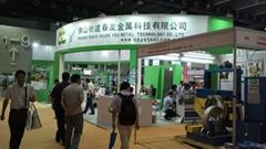 十九届广州国际金属板材展览会