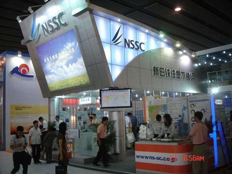 十九届广州国际不锈钢工业展览会 2