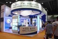 第二十一届广州国际不锈钢工业展