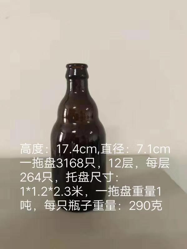棕色玻璃瓶啤酒瓶 5