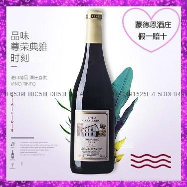 原瓶原装进口红酒 1