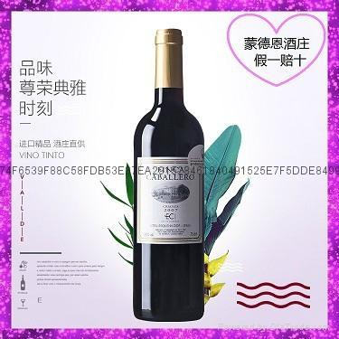 原瓶原装进口红酒 2