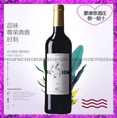 原瓶原装进口红酒 3