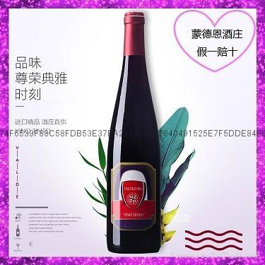 原瓶原装进口红酒 4