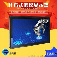 23.6寸4合一银行专用电容触摸显示器触摸屏
