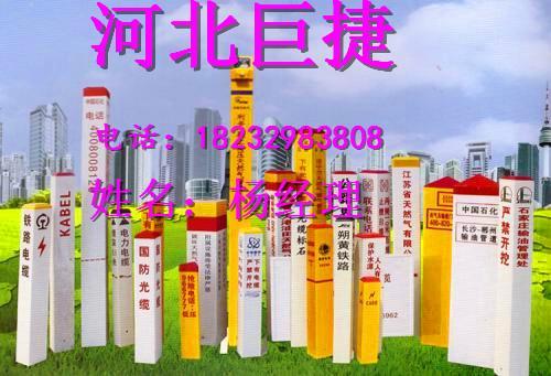 饒陽環保防盜耐腐蝕燃氣標誌樁 1