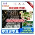 伊佳诺新品盒装绿豆凉粉灌装封口机 4