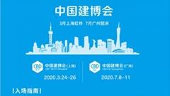 2020廣州建博會