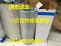 供應濾芯C13-140×400E15C 4
