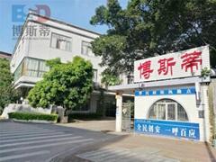 東莞市博斯蒂新材料有限公司