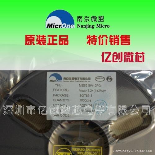 原厂代理南京微盟-ME2108A56PG 无线键盘鼠标升压IC 1
