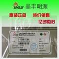 原厂代理南京微盟-ME2108A56PG 无线键盘鼠标升压IC 4