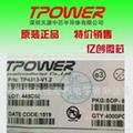原厂代理南京微盟-ME2108A56PG 无线键盘鼠标升压IC 5