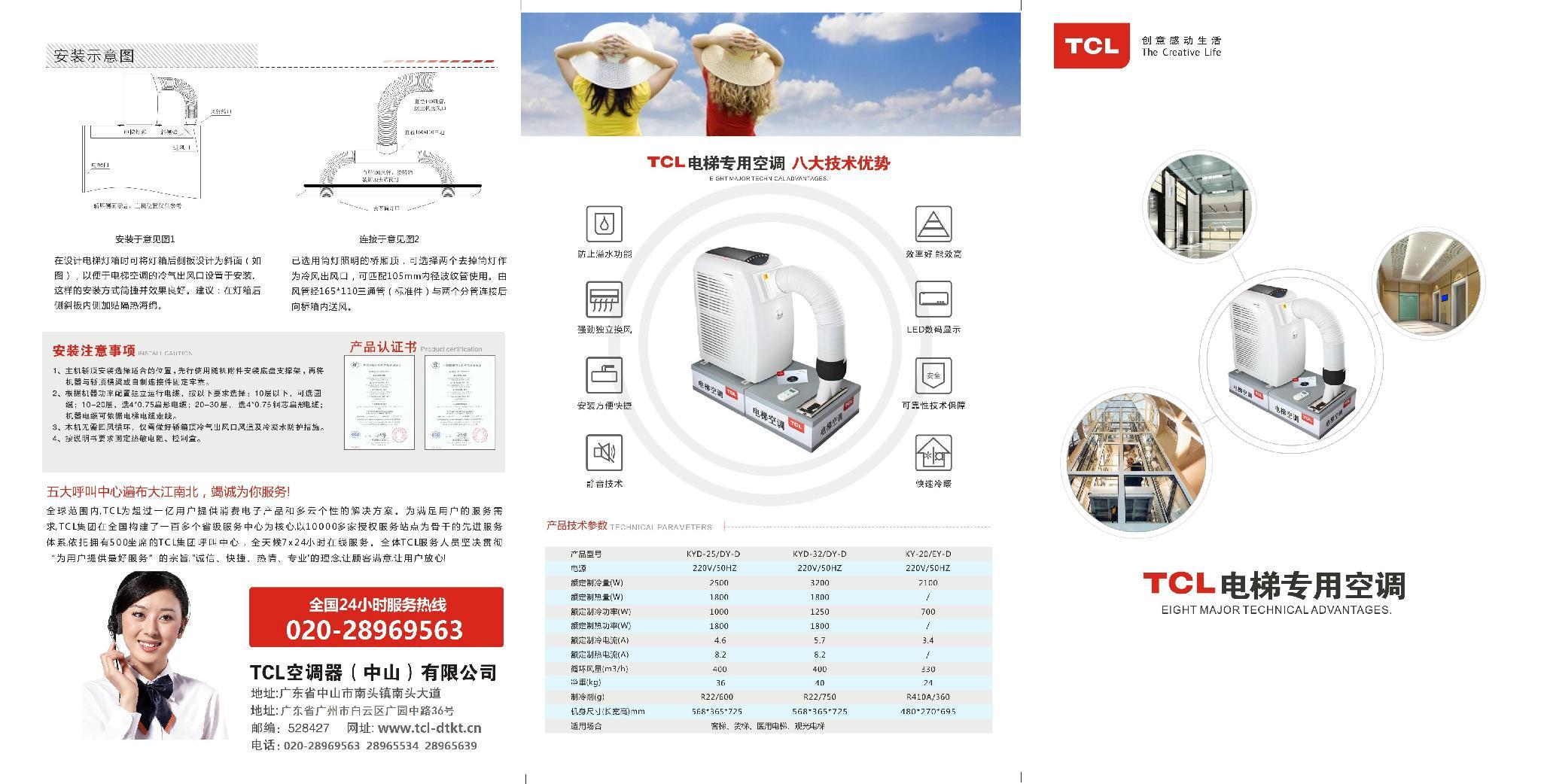 tcl厂家直销电梯专用空调图片