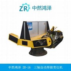 江蘇中然鴻澤ZR-16三軸自動焊接變位機