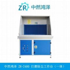 江蘇中然鴻澤ZR-2400除塵平台設備廠家直銷
