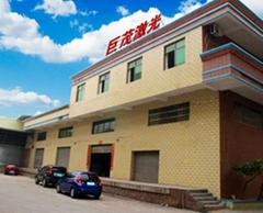 东莞市巨茂机电设备有限公司
