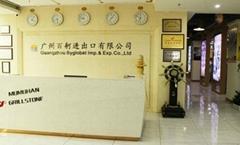 广州百舸进出口贸易有限公司