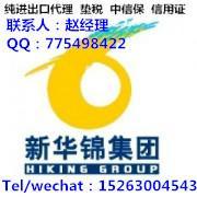 Shandong Hiking Shangtong International Trading Service Co., Ltd