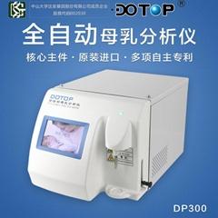東唐DP300全自動母乳分析儀