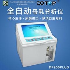東唐DP900PLUS全自動母乳分析儀