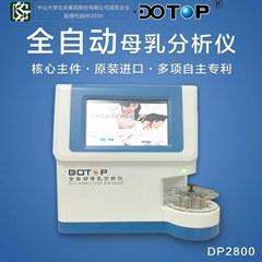 东唐DP2800全自动母乳分析仪