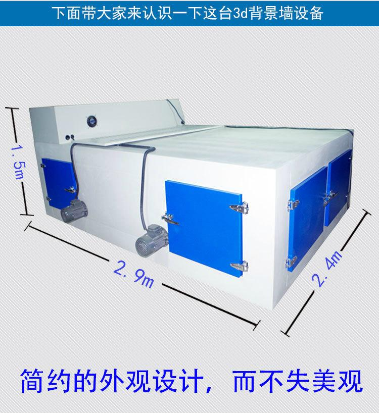 供应贵州3D背景墙多功能一体机 1
