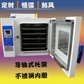 厂家供应工业烤箱 4