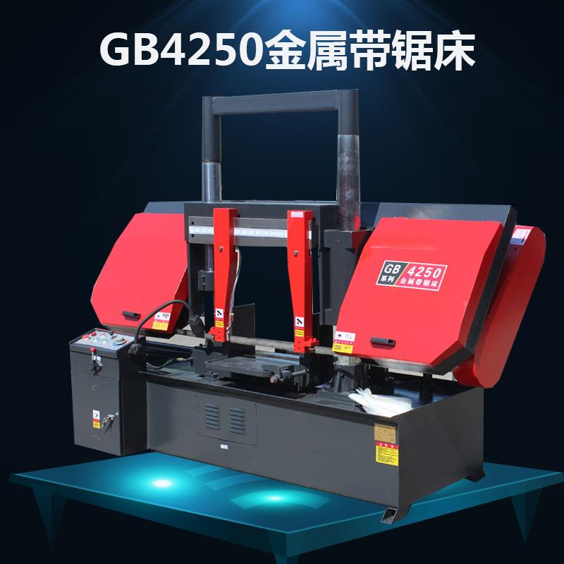 GB4250金屬帶鋸床 3