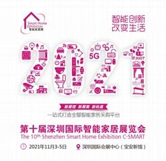 2021第十屆深圳國際智能家居展覽會